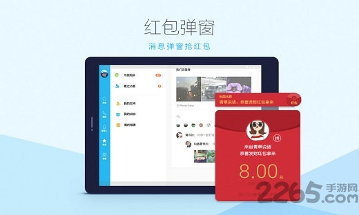 qq hd mini最新版 v6.6.9 安卓版2