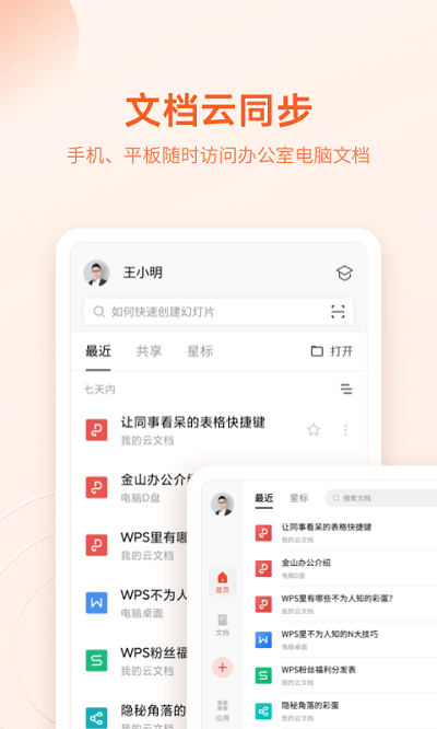 wps office最新版本下�d