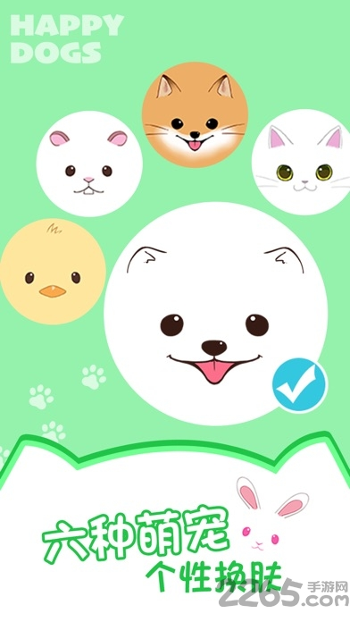 happydogs破解版 v1.0.1 安卓版 1